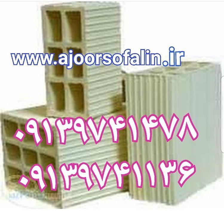 فروش ویژه آجر سفال اصفهان